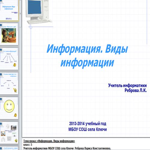 Презентация Информация. Виды информации