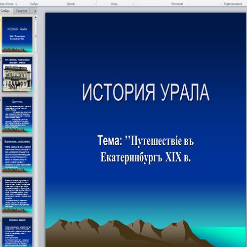 Презентация История Урала