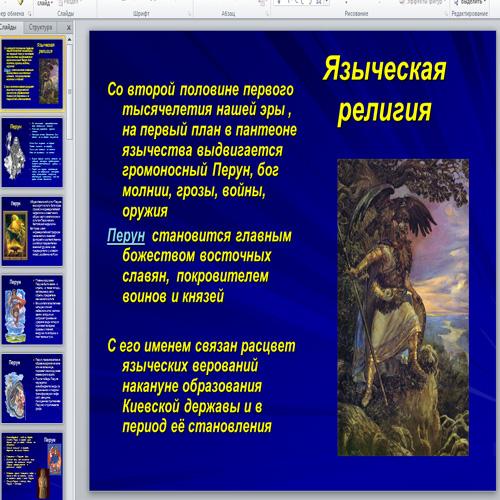 Презентация Языческая религия