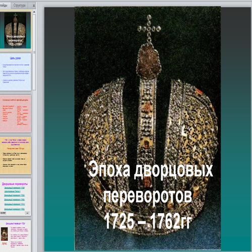 Презентация Эпоха дворцовых переворотов 1725 – 1762гг
