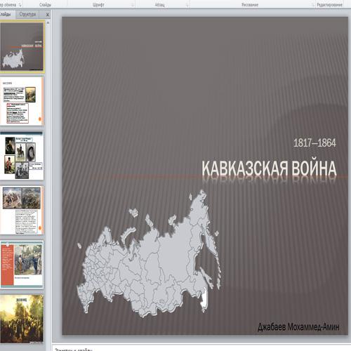 Презентация Кавказская война