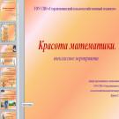 Презентация Красота математики