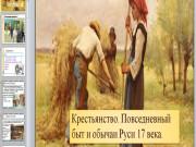 Презентация Крестьянство. Повседневный быт и обычаи Руси 17 века