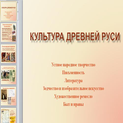 Презентация Культура древней Руси