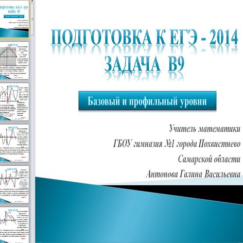 Презентация Математика ЕГЭ 2014 В9