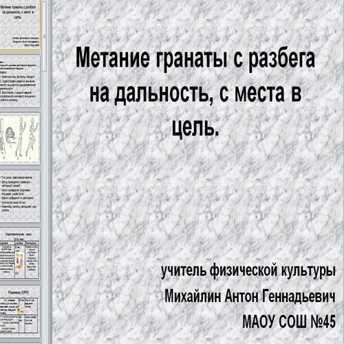 Презентация Метание гранаты