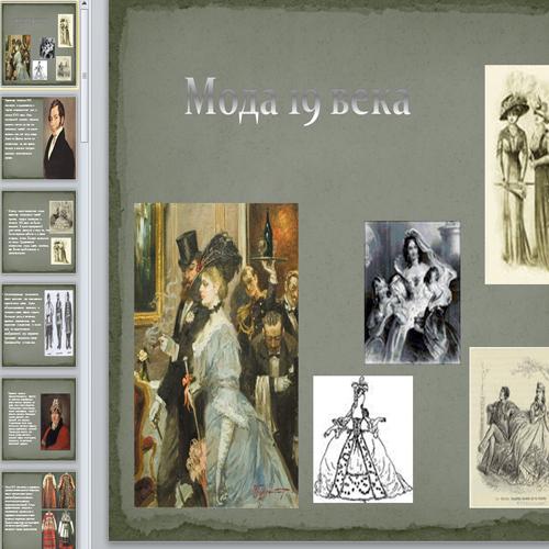 Мода 19 века