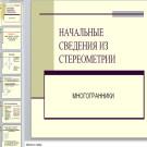 Презентация Начальные сведения из стереометрии