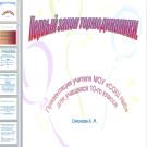 Презентация Первый закон термодинамики