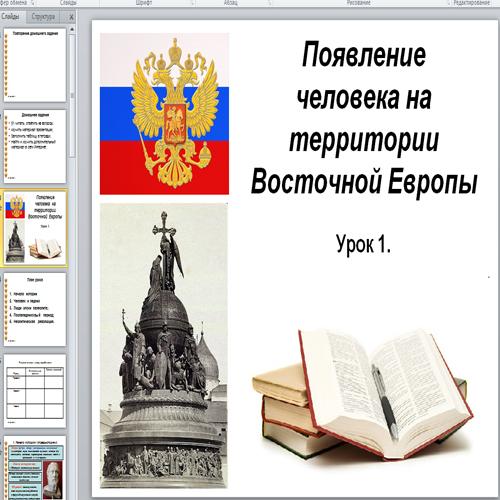 Презентация Появление человека на территории Восточной Европы