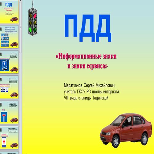 Презентация Правила дорожного движения