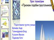 Презентация Признаки подобия треугольников