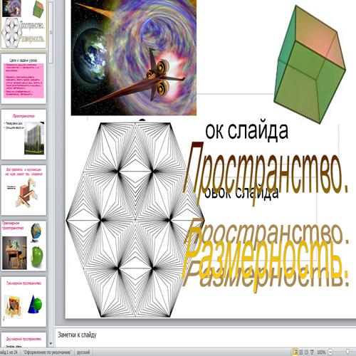 Презентация Пространство, размерность