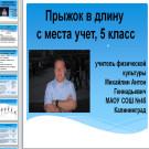 Презентация Прыжок в длину с места учет