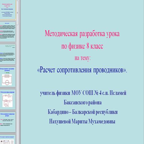 Презентация Расчет сопротивления проводников