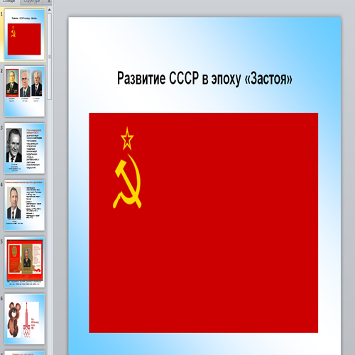 Презентация Развитие СССР в эпоху «Застоя»