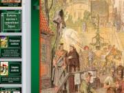 Презентация Развитие торговли в средневековой Европе