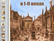 Презентация Римская империя в I-II веках