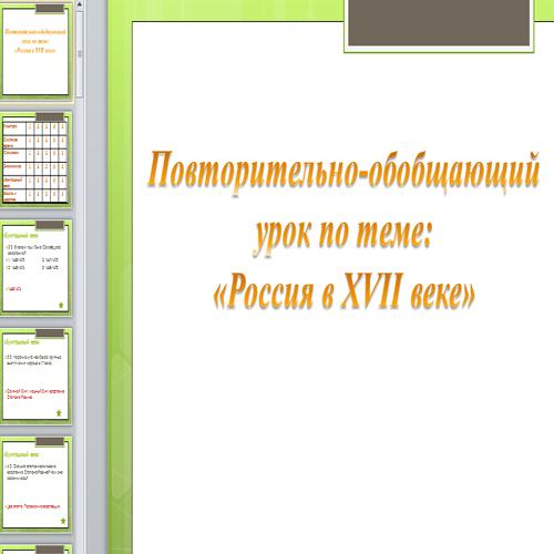 Презентация Россия в XVII веке