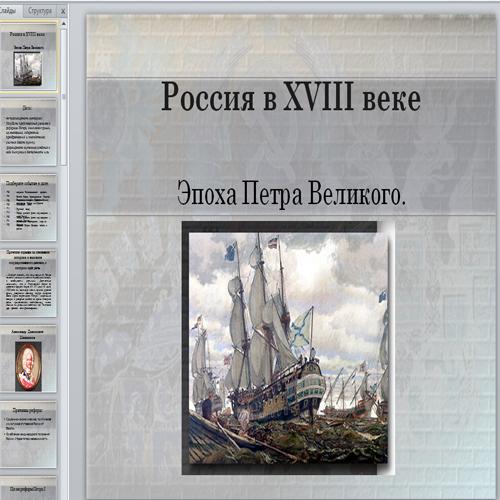 Презентация Россия в XVIII веке Эпоха Петра Великого