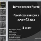 Презентация Российская империя в начале XX века