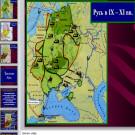 Презентация Русь в IX – XI вв