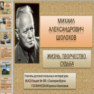 Презентация М.А.Шолохов