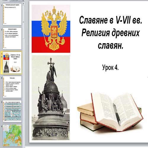 Презентация Славяне в V-VII вв. Религия древних славян