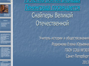 Презентация Снайперы Великой Отечественной войны