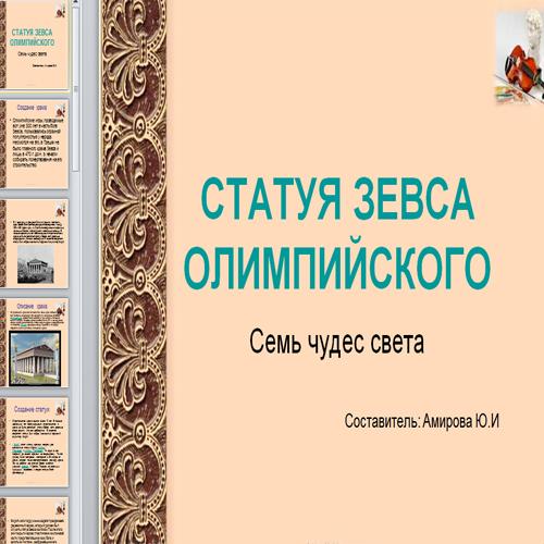 Презентация Статуя Зевса Олимпийского. Семь чудес света