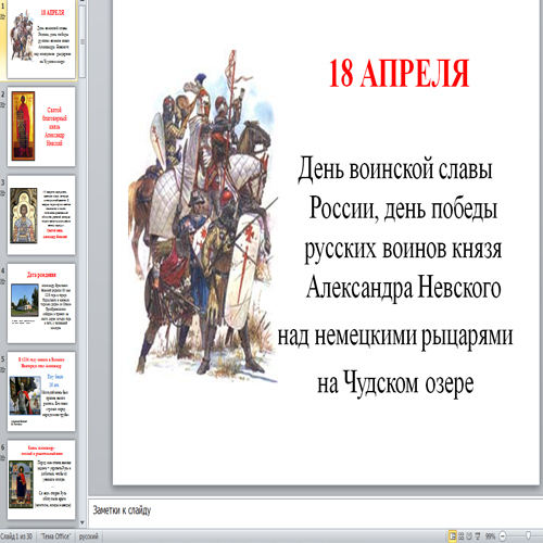 Презентация Святой князь Александр Невский