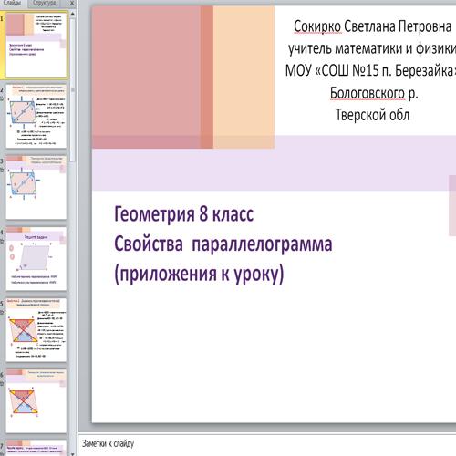 Презентация Свойства параллелограмма