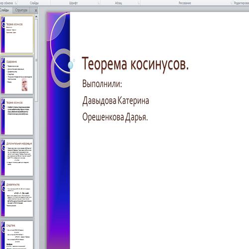 Презентация Теорема косинусов