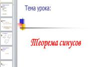 Презентация Теорема синусов
