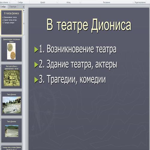 Презентация В театре Диониса