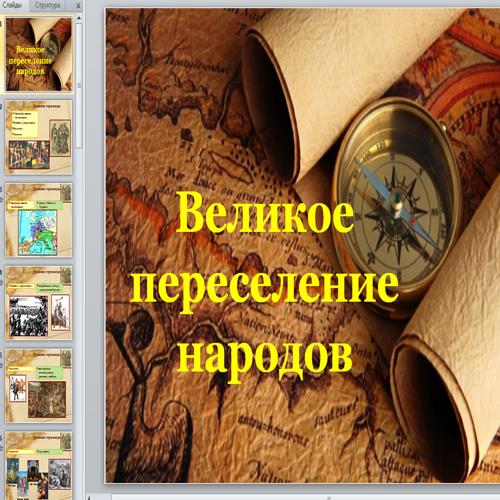 Презентация Великое переселение народов