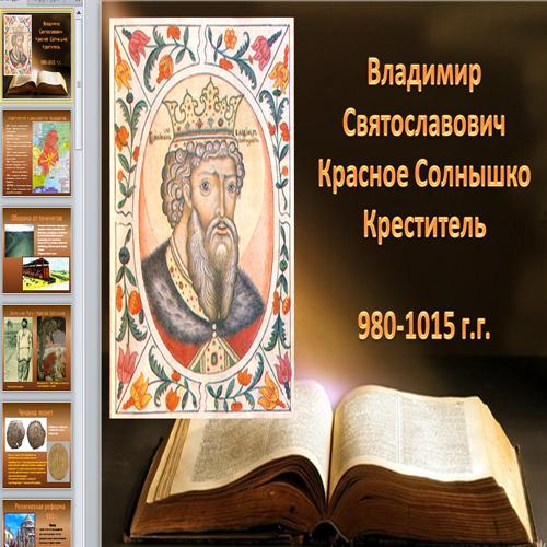 Презентация Владимир Святославович Красное Солнышко