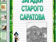 Загадки старого Саратова