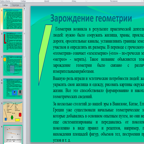 Презентация Зарождение геометрии