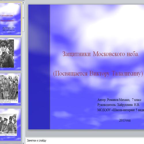 Презентация Защитники Московского неба