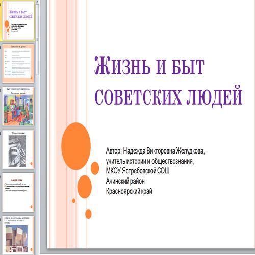 Жизнь и быт советских людей