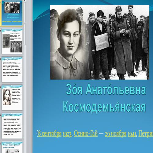 Презентация Зоя Космодемьянская