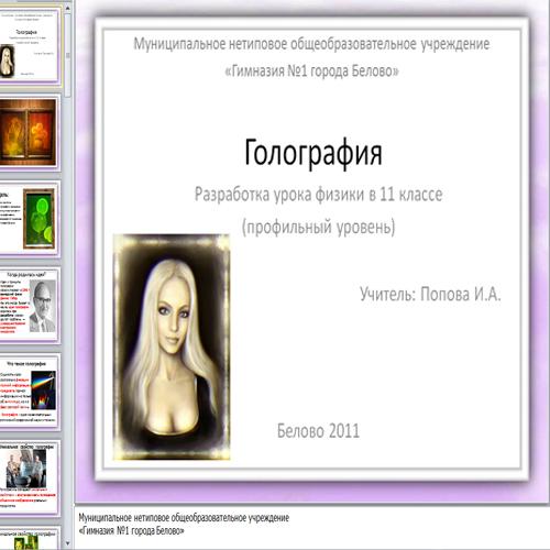Презентация Голография