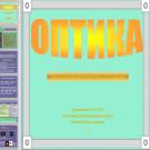 Презентация Оптика