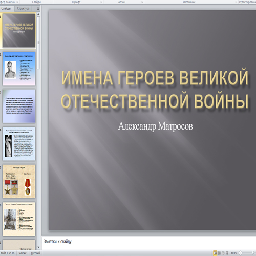 Презентация Александр Матросов