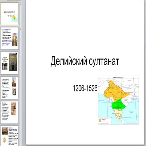 Презентация Делийский султанат