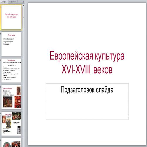 Презентация Европейская культура XVI-XVIII веков