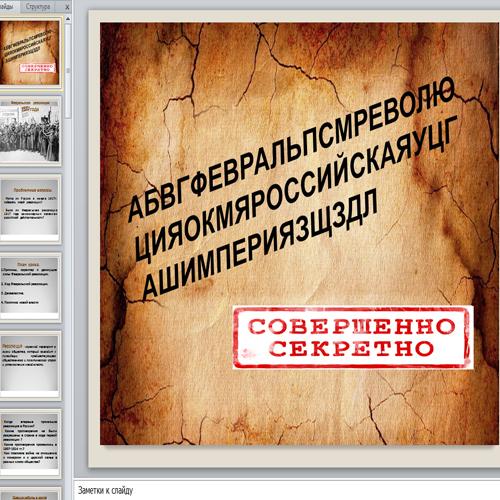 Презентация Февральская революция