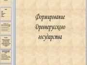 Презентация Формирование Древнерусского государства