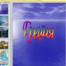 Презентация Греция